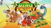 恐龙工厂:成为伟大的恐龙建造者★手机游戏体验试玩