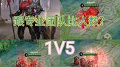 【王者荣耀】新英雄蒙恬让王者荣耀变成五打九游戏