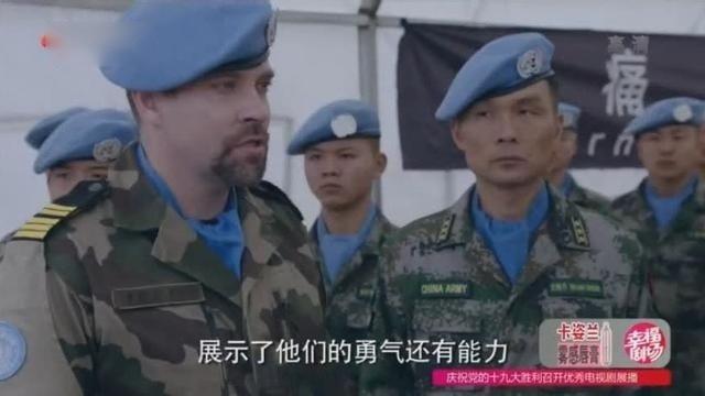 维和步兵营:全体士兵送岳东明魂归故里,准将当场表扬中国士兵