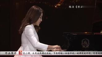 陈洁钢琴弹奏《彩云追月》