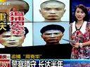 重庆追捕周克华 周克华爱看侦探小说