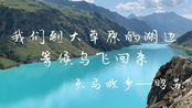 【阿喂】我们到大草原的湖边等候鸟飞回来|中国最西北的地方/新疆昭苏/天马故乡/玉湖/keeping up with me