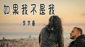 《半个喜剧》主题曲,李宇春 - 如果我不是我