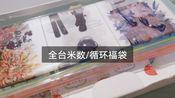 【米数/循环福袋】全台99r不包邮/可原价换购衔青州、落碧川循环分装
