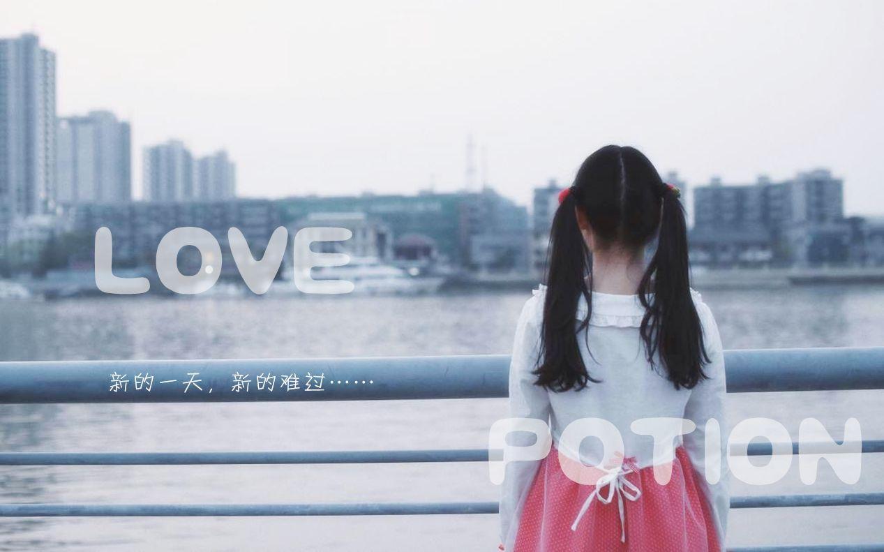 【城管】LOVE POTION(刺激的个人初投Orz风吹啊吹我的刘海骄傲放纵 来口毒吧朋友!)
