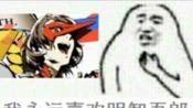 明智吾郎小天使/合绘