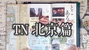 Hatsu  TN vol2/旅行手帐/北京篇/贴贴照片