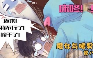 【魔女与暖男 08】 泪水抹掉过去