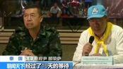 泰国溶洞救援行动 第一批4名泰国少年足球队员获救