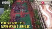 11月26日7时57分,台湾海峡发生6.2级地震。震中位于北纬23.28度,东经118.60度。震源深度20千米。