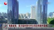 [东方新闻]海康威视:美方临时禁令对公司没有额外影响