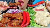 【stella】吃羊肉玛萨拉+查帕蒂+辣椒+洋葱+欧芹(2019年9月8日12时45分)