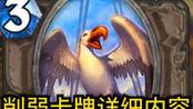 【炉石资讯】信天翁改为4费!牺牲契约以友方为目标!