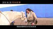 """《战神纪》曝""""伴马同行""""特辑 陈伟霆用胡萝卜""""招安""""烈马"""