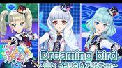『偶像活动on parade』第三弹『Dreaming bird~尤里卡 & 莉莉& 艾丽西亚ver.~』