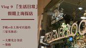 【日常】【雨木木】vlog 9 | 节日探店 |手帐er在上海可以逛的三家实体店!墨格,大赞光合,西西弗书店