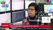 北京发布寒潮蓝色预警