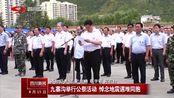 九寨沟举行公祭活动悼念地震遇难同胞