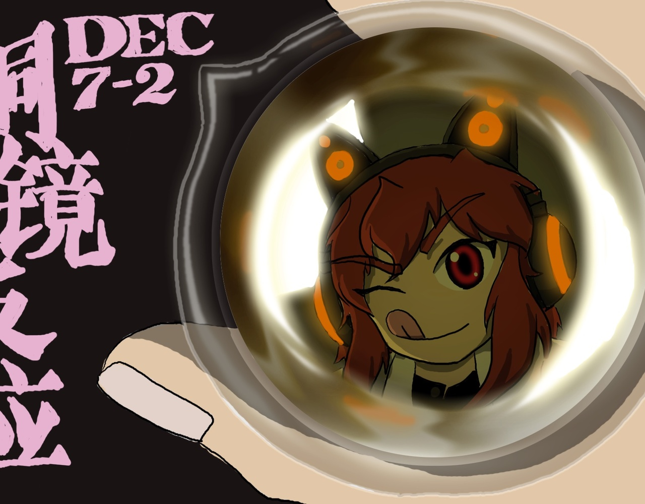 【DEC】S7E2 铜镜反应:超脱定式才能实现的金属镜实验