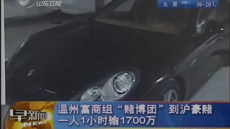 温州富商组 赌博团 到沪豪赌一人1小时输1700万 110723 早新闻