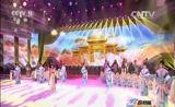 [2016中秋戏曲晚会]《群仙瑶池庆华宴》 表演:张馨月,曹阳阳,唐恺,于帅 等