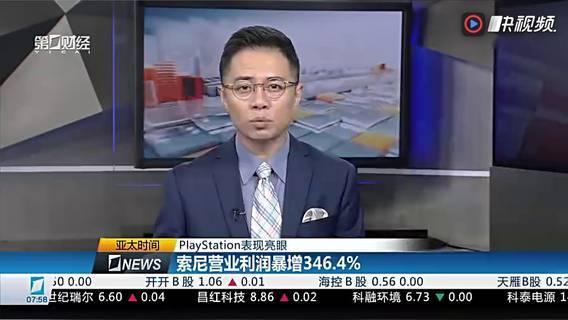 索尼营业利润暴增346.4%