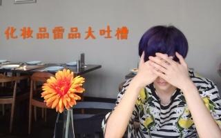 三金化妆品大吐槽 (1&2)