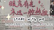 "STUDY WITH ME/""希望我们都能像对方一样勇敢""/初三/17h学习打卡/""眼底有光永远一腔热血"""