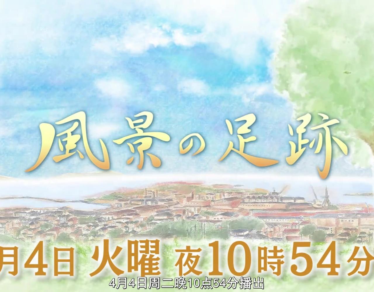 【预告】风景的足迹 #1 万世桥 篇【中日字幕】