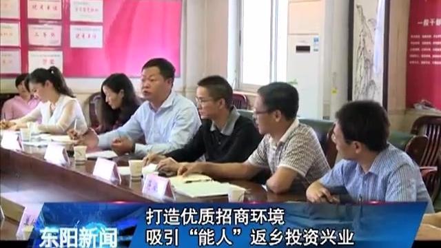 """打造优质的东阳招商环境 吸引""""能人""""返乡投资兴业"""