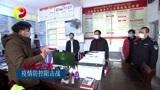 吴强到乡镇检查指导疫情防控及企业复工复产工作