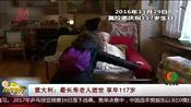 意大利: 最长寿老人逝世 享年117岁 超清