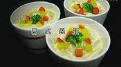 美食菜谱大全 日式蒸蛋制作教程