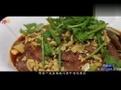 川菜夫妻肺片怎么做 美味凉菜过关[高清]