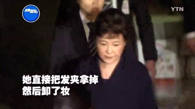 朴槿惠被关押单间牢房:面积12平米 是对前总统的礼遇