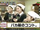 モヤモヤさまぁ~ず2「船橋」 - 13.02.03