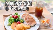 九月的早餐们,周末吃松饼呀,夏日豆浆荞麦面 | 小白vlog#4