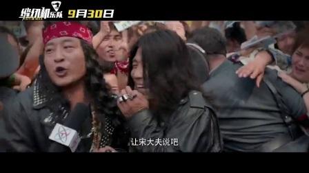 """缝纫机乐队 """"开躁""""版预告片"""