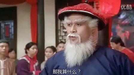 九品芝麻官之白面包青天 粤语版 720P_06