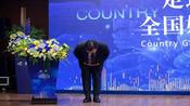 碧桂园总裁莫斌道歉:当行业老大不容易 拜托别逼我辞职了-商业大佬-财经365