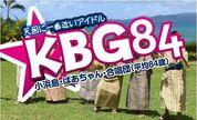 日本冲绳偶像组合KBG48火了!桥本环奈自叹不如了!