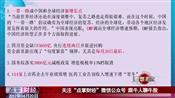 点掌财经-左安龙:一带一路成中国和全球经济新增长点.mp4