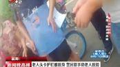 襄阳:老人头卡护栏难脱身 警民联手助老人脱险