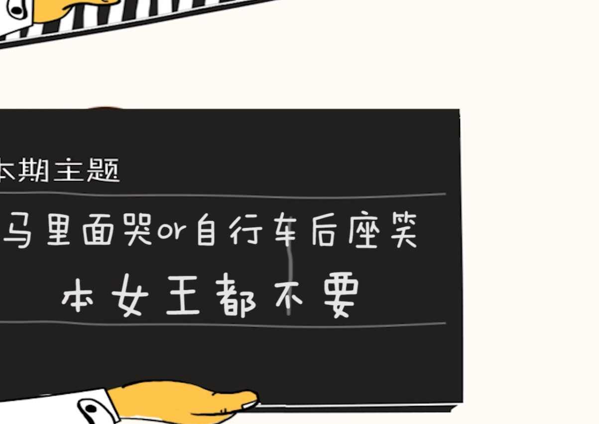 No.9钟无艳的女人帮原创主题脱口秀:宝马里哭or自行车上笑