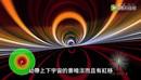我们人类很可能生活在一颗巨大的黑洞中
