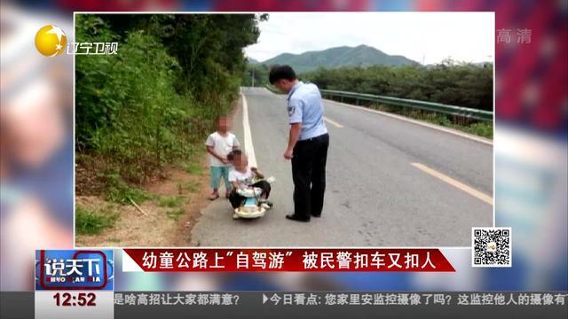 """幼童公路上""""自驾游"""" 被民警扣车又扣人"""