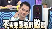 康熙来了 20150508 曝罗志祥、郭书瑶是艺人典范