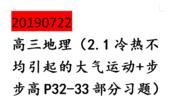 高三地理(2.1冷热不均引起的大气运动+步步高P32-33部分习题)