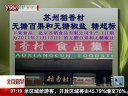 苏州稻香村无糖百果和无糖椒盐糖超标 120216 北京您早