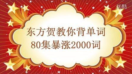 新东方背单词第70集:一二三四(下)【80集暴涨2000词】